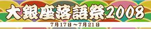 大銀座落語祭2008