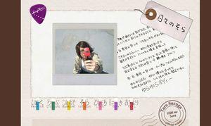 駿河太郎OfficialWebsite